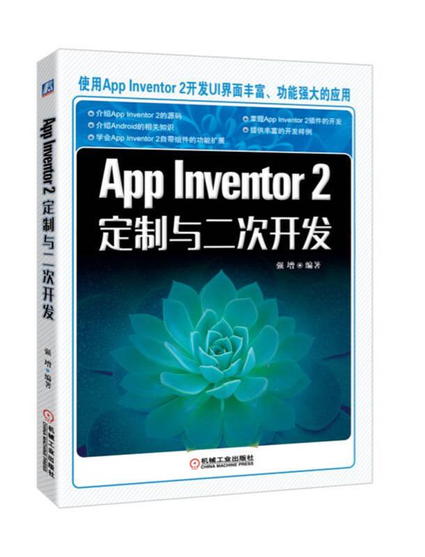 App Inventor2定制与二次开发