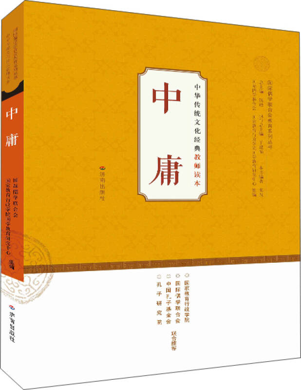 中华传统文化经典教师读本:中庸