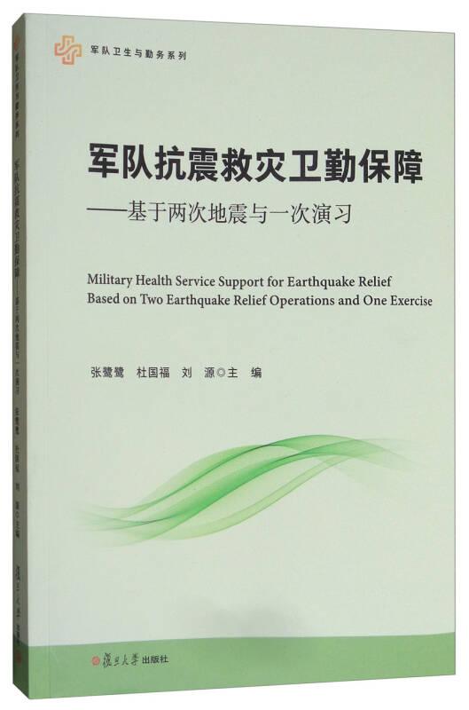 军队卫生与勤务系列·军队抗震救灾卫勤保障:基于两次地震与一次演习