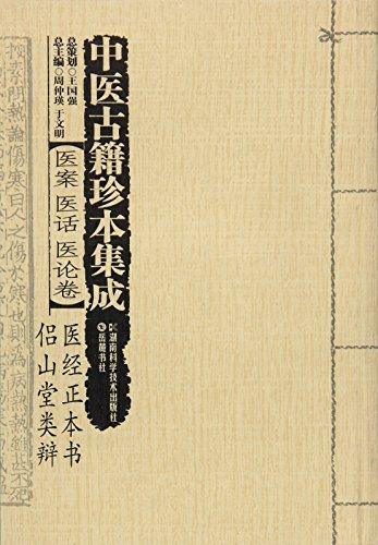 中医古籍珍本集成(医案医话医论卷):医经正本书、侣山堂类辩