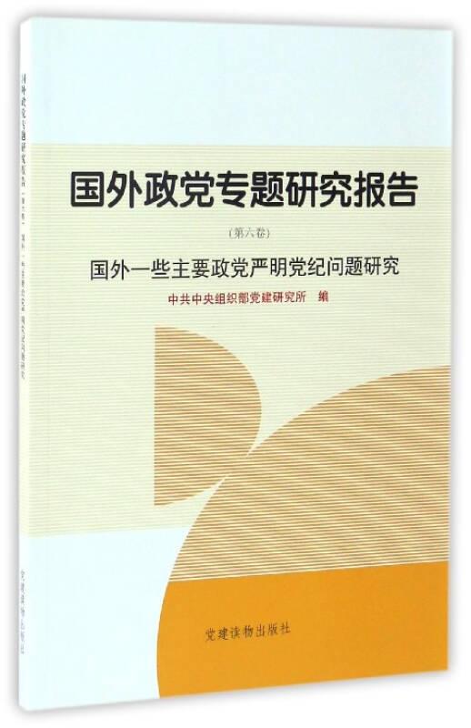 国外政党专题研究报告(第6卷):国外一些主要政党严明党纪问题研究