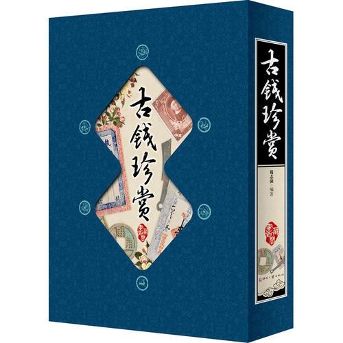 藏书阁:古钱珍赏(竖排线装 全四册 全彩精装版)