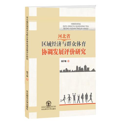 河北省区域经济与群众体育协调发展