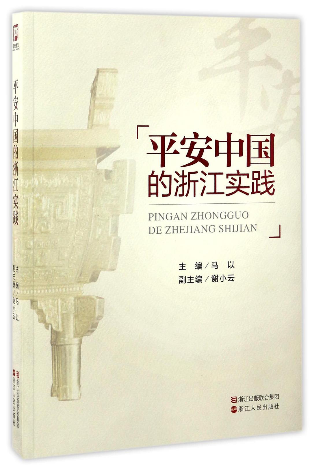 平安中国的浙江实践