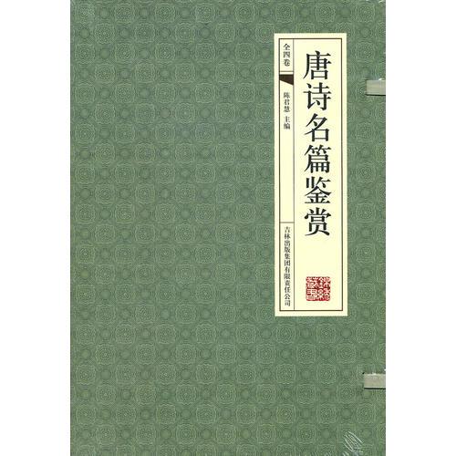 唐诗名篇鉴赏(全四卷)