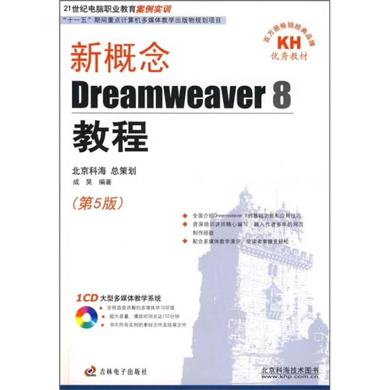 新概念Dreamweaver 8教程(第5版)