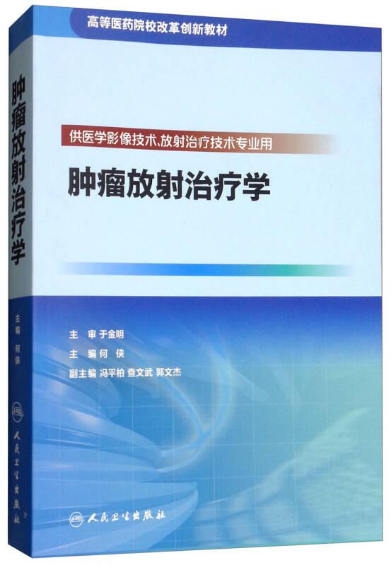 肿瘤放射治疗学(供医学影像技术、放射治疗技术专业用)