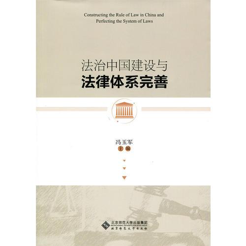 法治中国建设与法律体系完善
