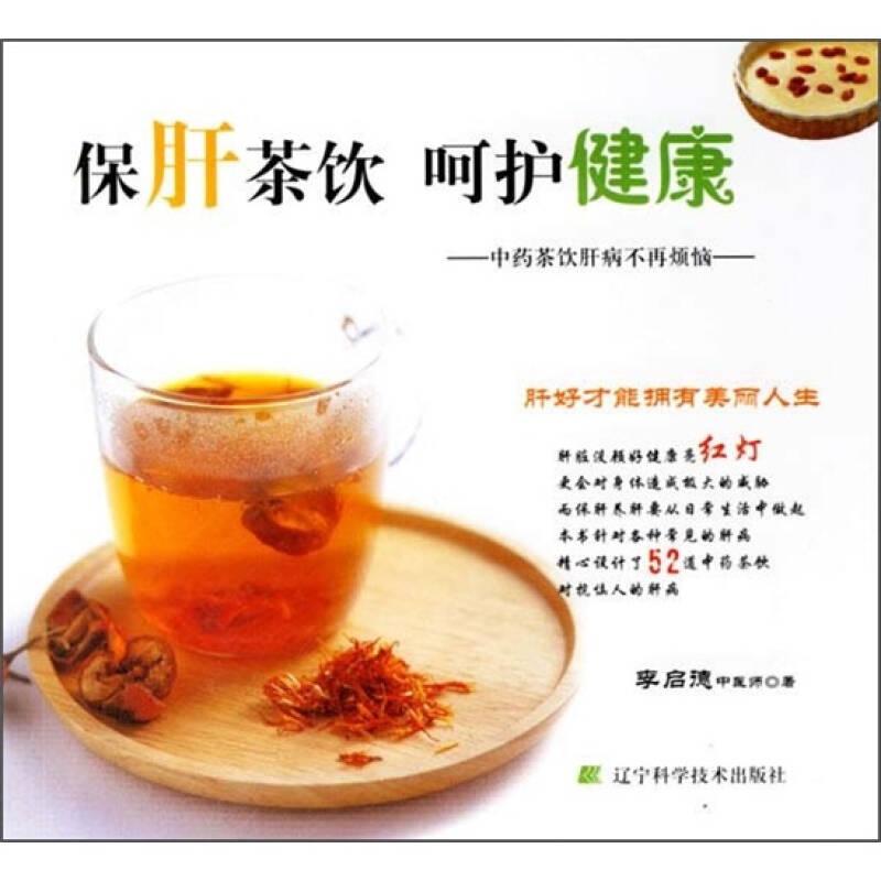 保肝茶饮呵护健康