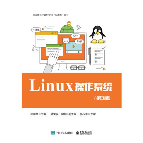 Linux 操作系统(第3版)