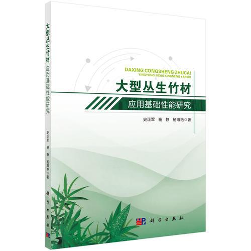 大型丛生竹材应用基础性能研究——以巨龙竹和甜龙竹为例