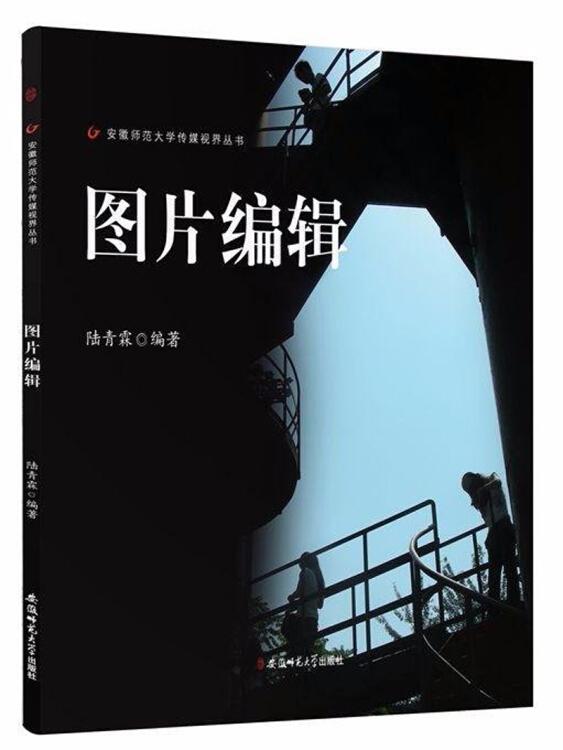 图片编辑/安徽师范大学传媒视界丛书