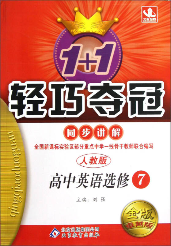 1+1轻巧夺冠·同步讲解:高中英语(选修7)(人教版)(金版·卓越版)