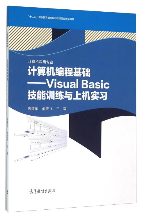 计算机编程基础VisualBasic技能训练与上机实习/计算机应用专业十二五职业教育国家规划教材配套教学用书