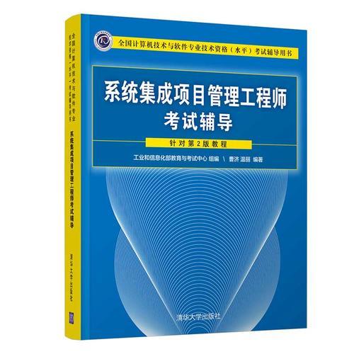 系统集成项目管理工程师考试辅导