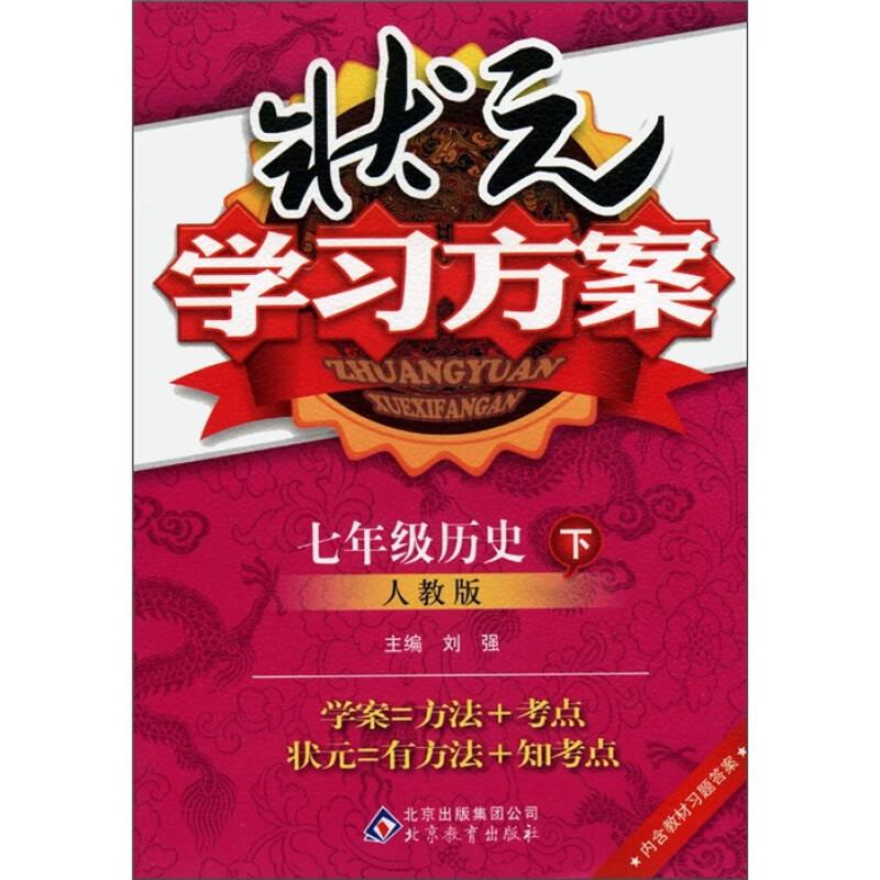 状元学习方案:7年级历史(下)(人教版)