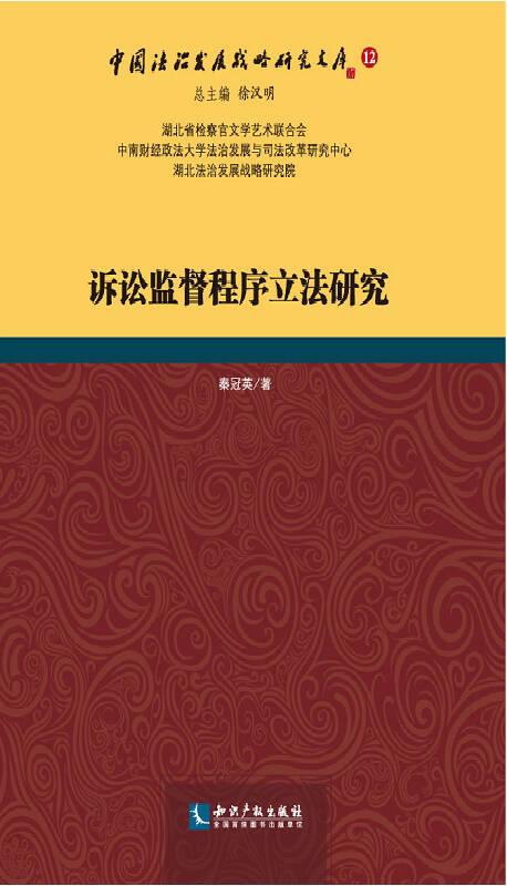 诉讼监督程序立法研究