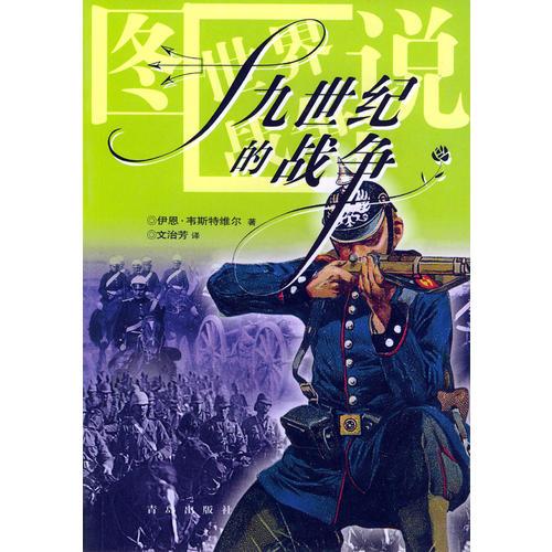 十九世纪的战争