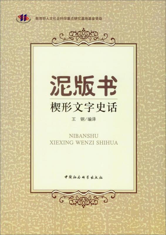 泥版书:楔形文字史话