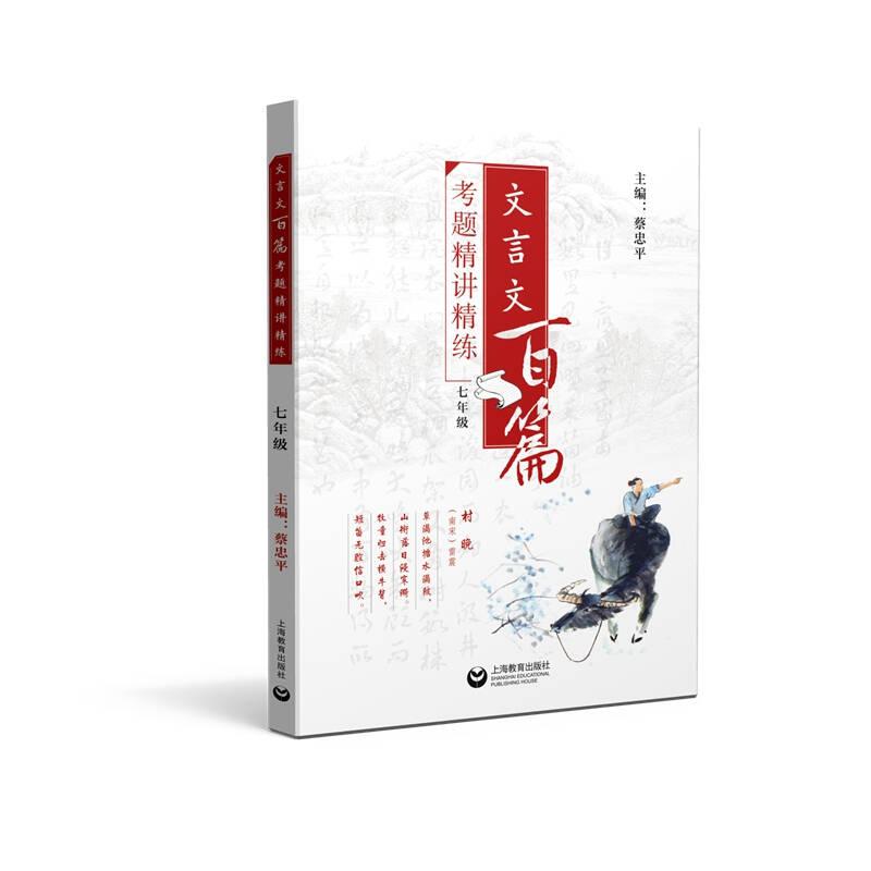 文言文百篇考题精讲精练(七年级)