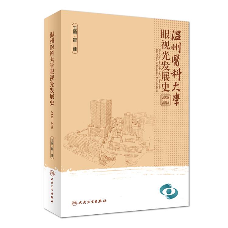 温州医科大学眼视光发展史(2008-2018)