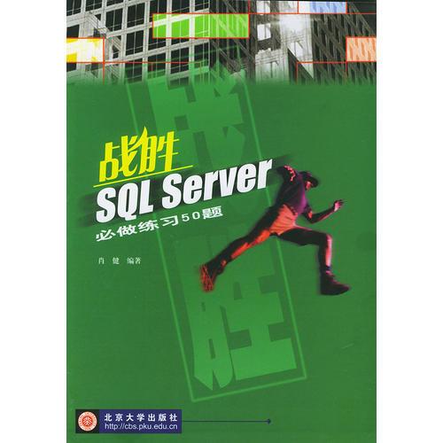 战胜 SQL SERVER必做练习50题