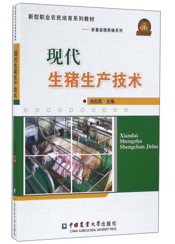 现代生猪生产技术