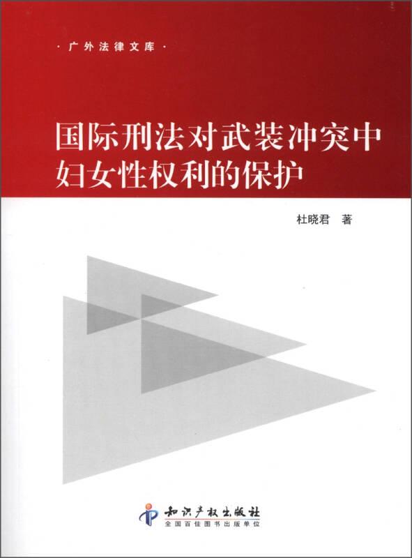 广外法律文库:国际刑法对武装冲突中妇女性权利的保护