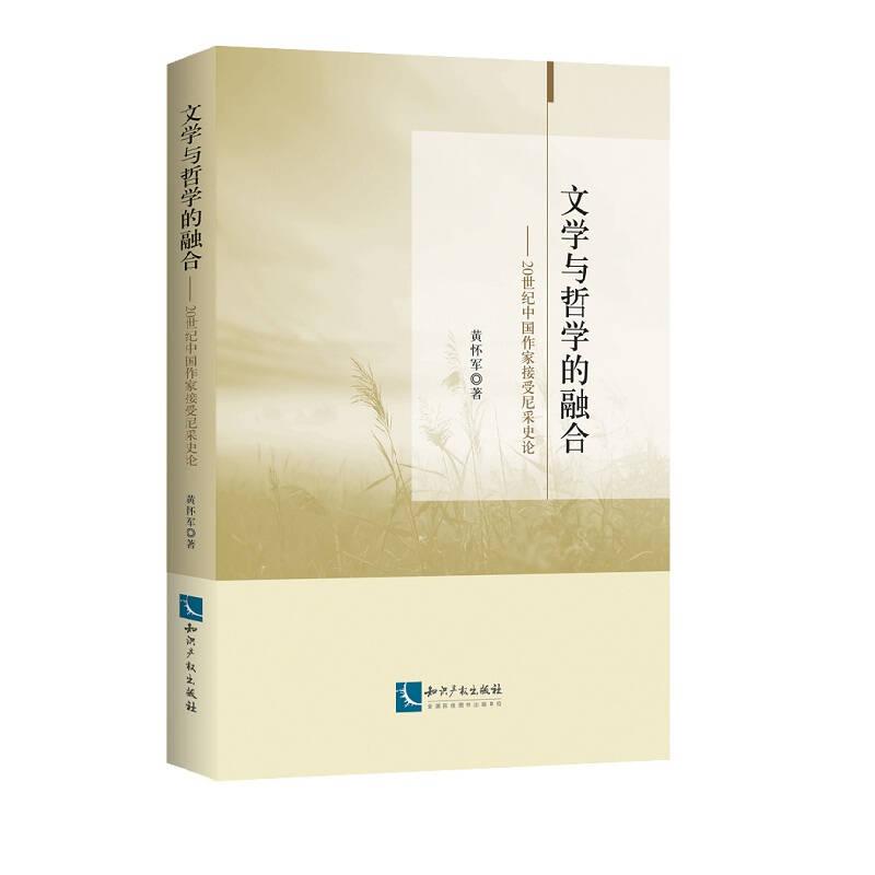 文学与哲学的融合——20世纪中国作家接受尼采史论