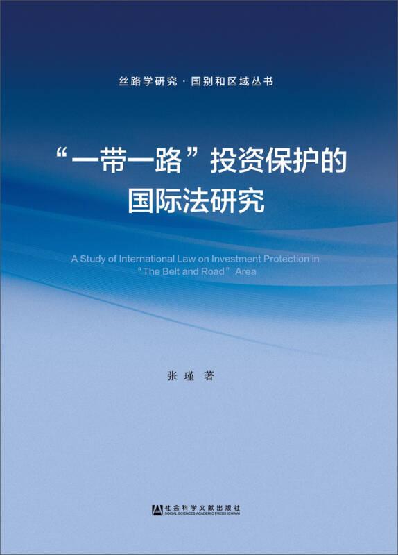 """""""一带一路""""投资保护的国际法研究"""