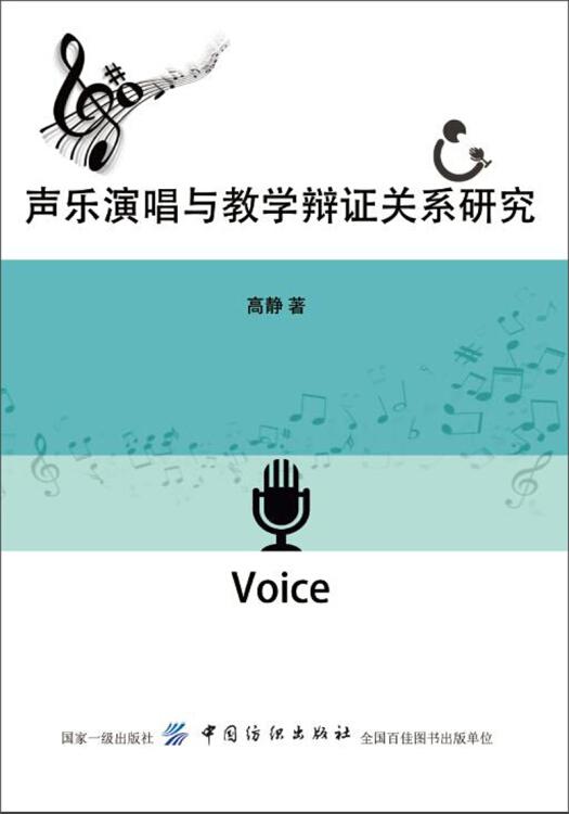 声乐演唱与教学辩证关系研究