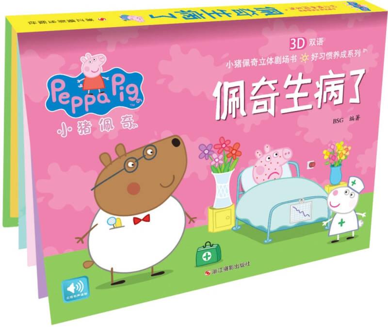 小猪佩奇好习惯养成系列:佩奇生病了
