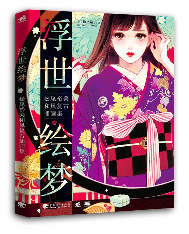 浮世绘梦——松尾裕美和风复古插画集
