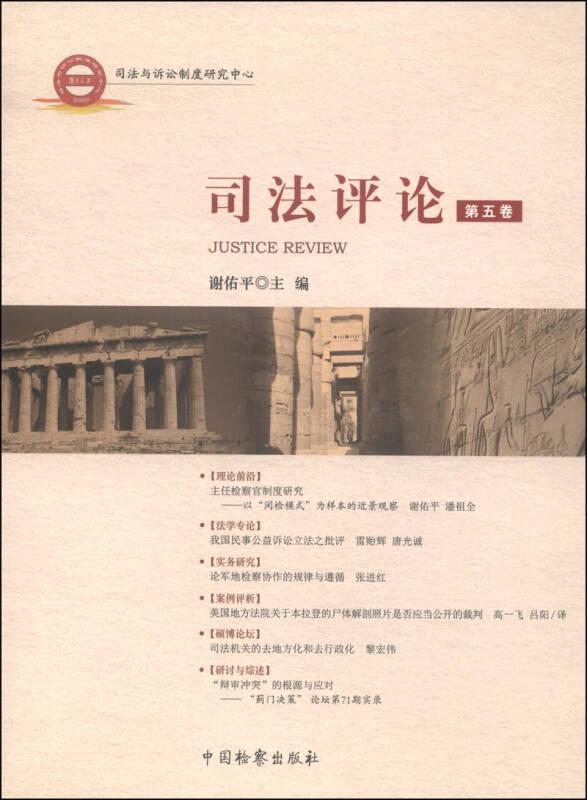司法评论(第五卷)