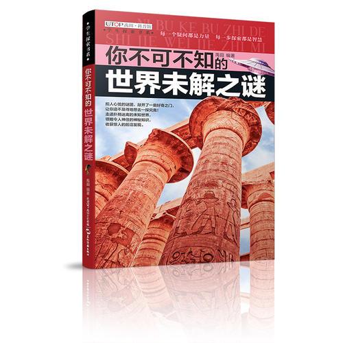 (全新版)学生探索书系·你不可不知的世界未解之谜