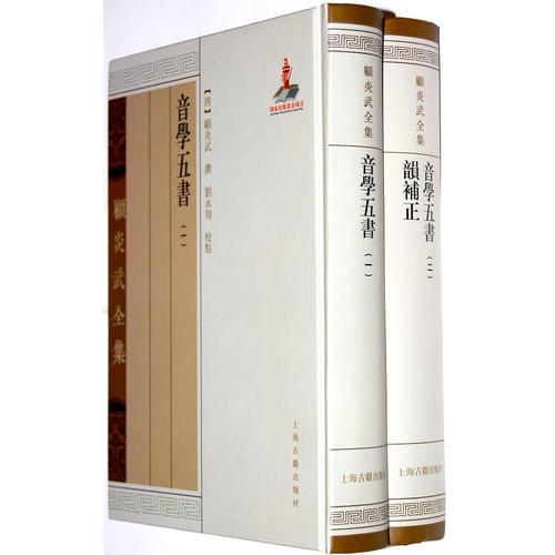 音学五书  韵补正(全二册)