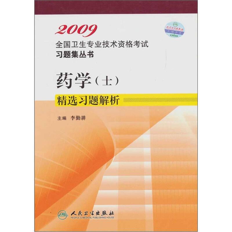 2009全国卫生专业技术资格考试习题集丛书:药学(士)精选习题解析