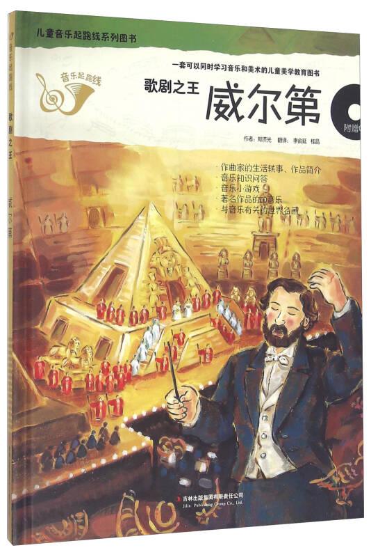 威尔第(歌剧之王 附光盘)/儿童音乐起跑线系列图书