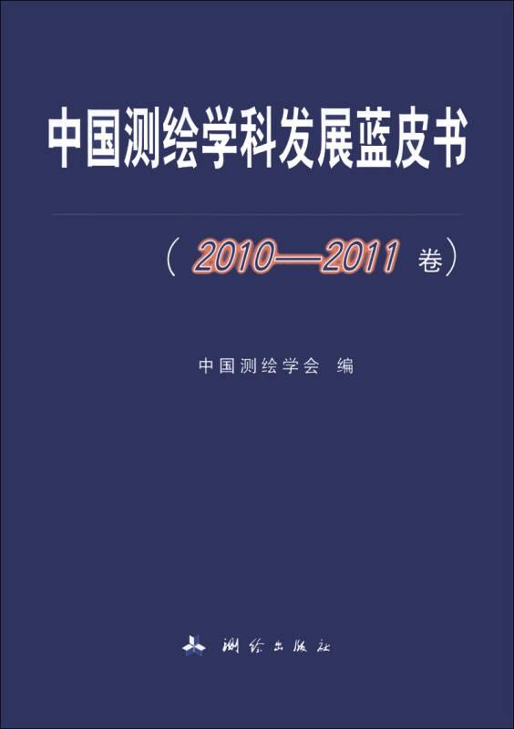 中国测绘学科发展蓝皮书(2010-2011卷)