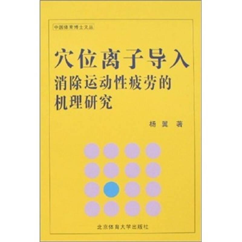 中国体育博士文丛:穴位离子导入消除运动性疲劳的机理研究