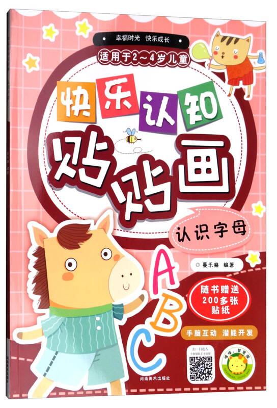 快乐认知贴贴画:认识字母(适用于2-4岁儿童)