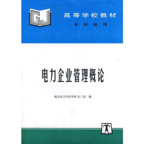 电力企业管理概论——高等学校教材·专科适用