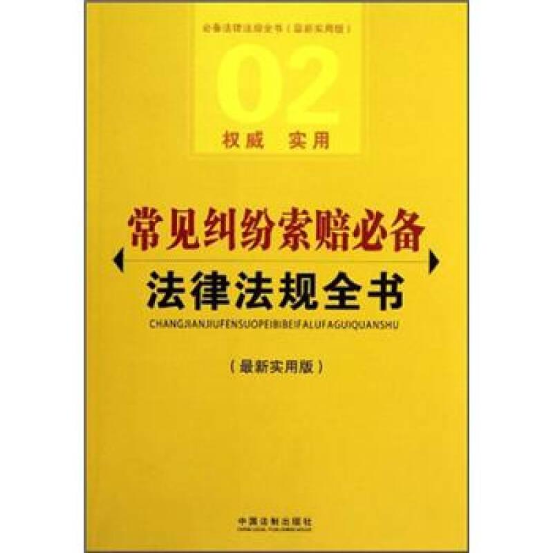 必备法律法规全书:常见纠纷索赔必备法律法规全书(最新实用版)