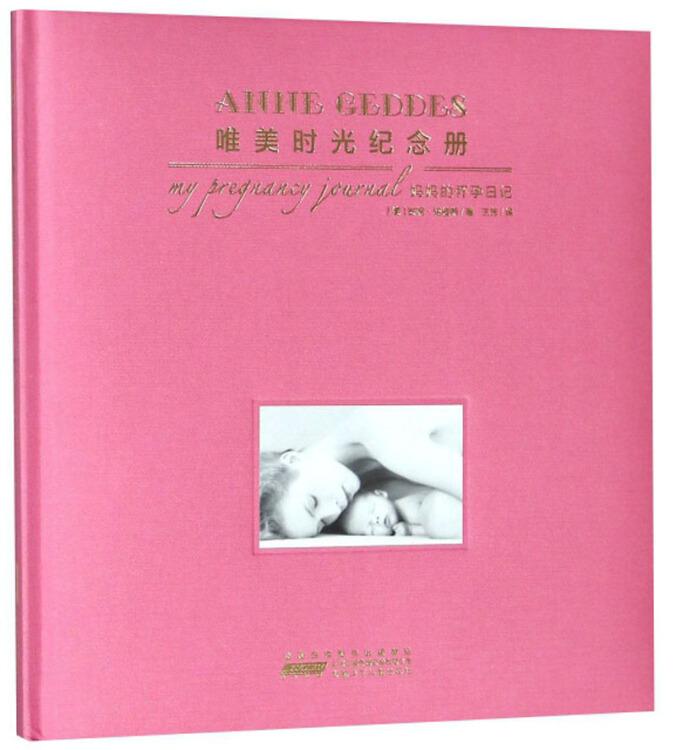 唯美时光纪念册(妈妈的怀孕日记)