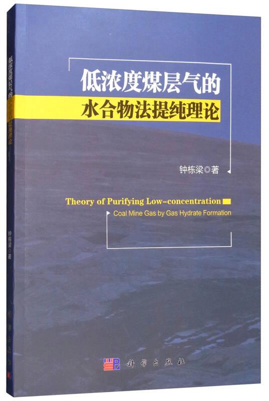 低浓度煤层气的水合物法提纯理论