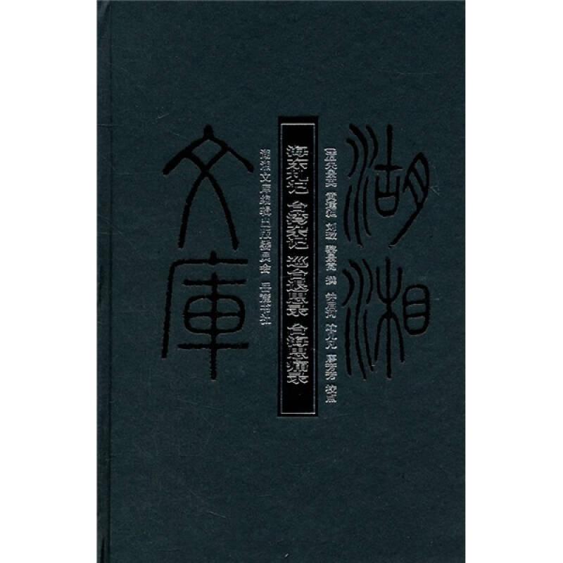 海东札记台湾杂记巡台退思录台海思痛录