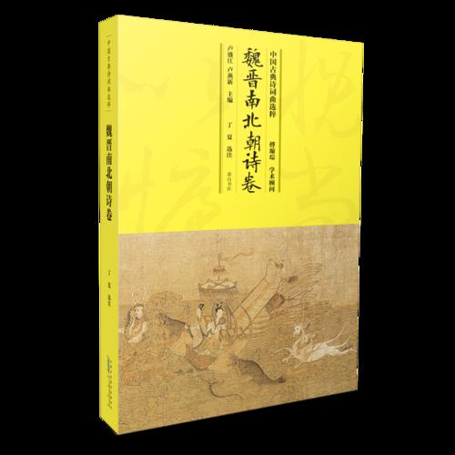 中国古典诗词曲选粹·魏晋南北朝诗卷