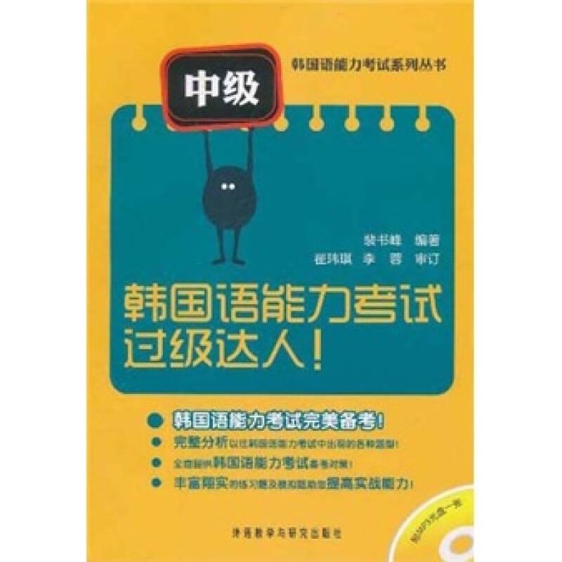 韩国语能力考试过级达人(中级)