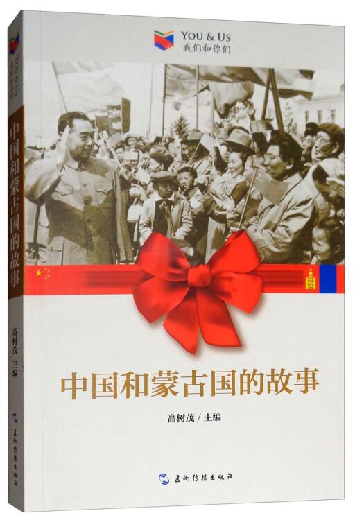我们和你们:中国和蒙古国的故事