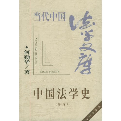 中国法学史(第一、二卷)——当代法学文库